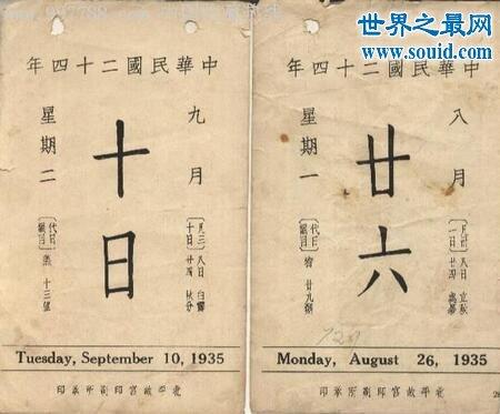 民国元年是哪一年,1912年是民国元年