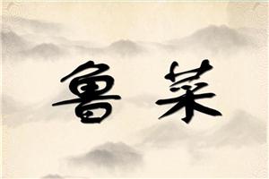 鲁菜是中国八大菜