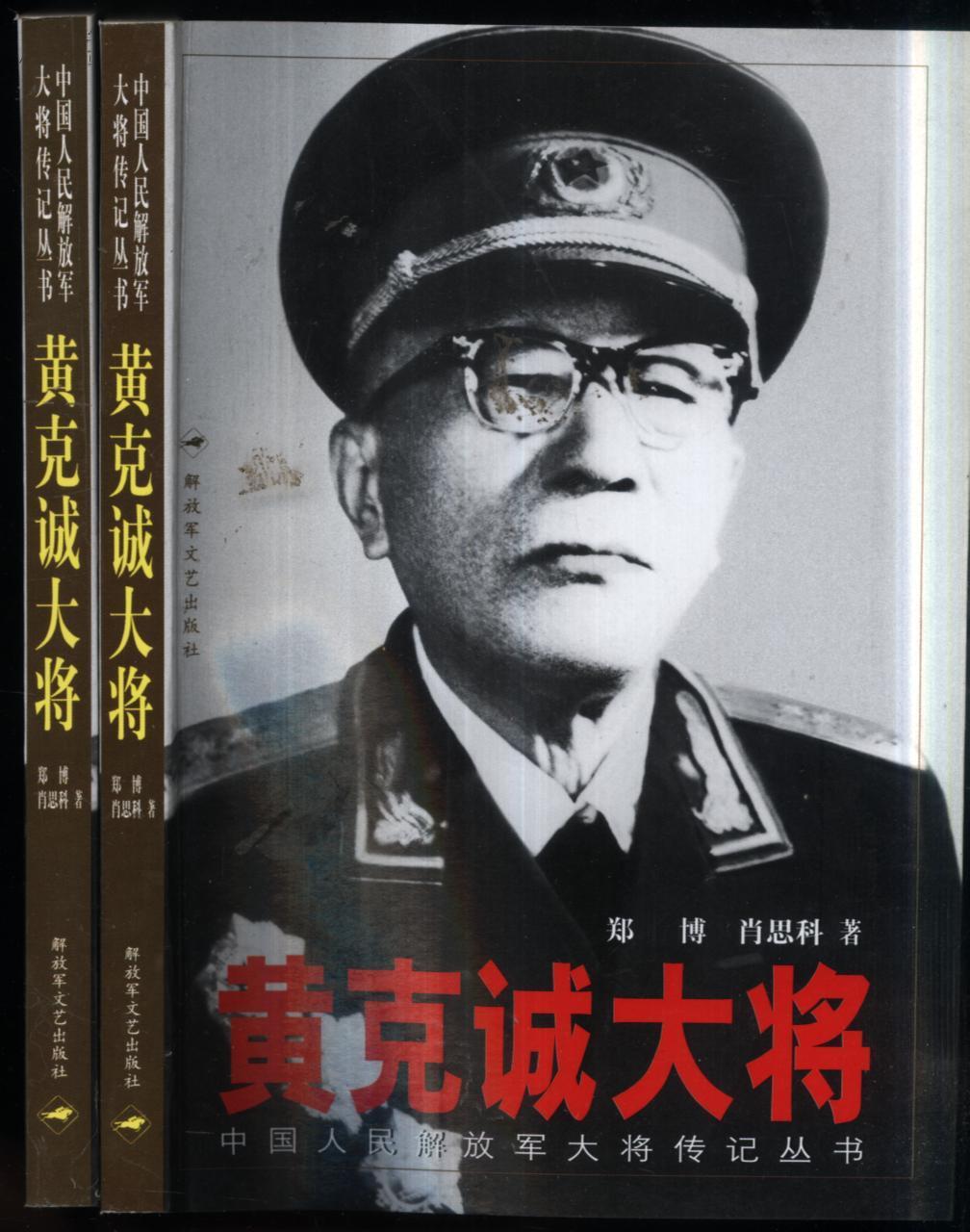 黄克诚:毛泽东为什么让我们这些人至死佩服?