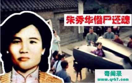 1949年朱秀华借尸